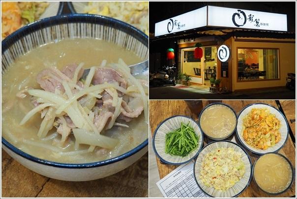 龍巢飯麵館 (1)