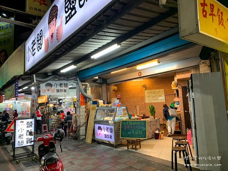 三重,三重宵夜,三重小吃,三重美食,三重鹹酥雞,台北,小老闆鹹酥雞 @陳小可的吃喝玩樂