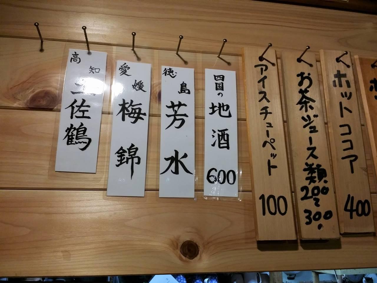 剣山頂上ヒュッテの日本酒ラインナップ