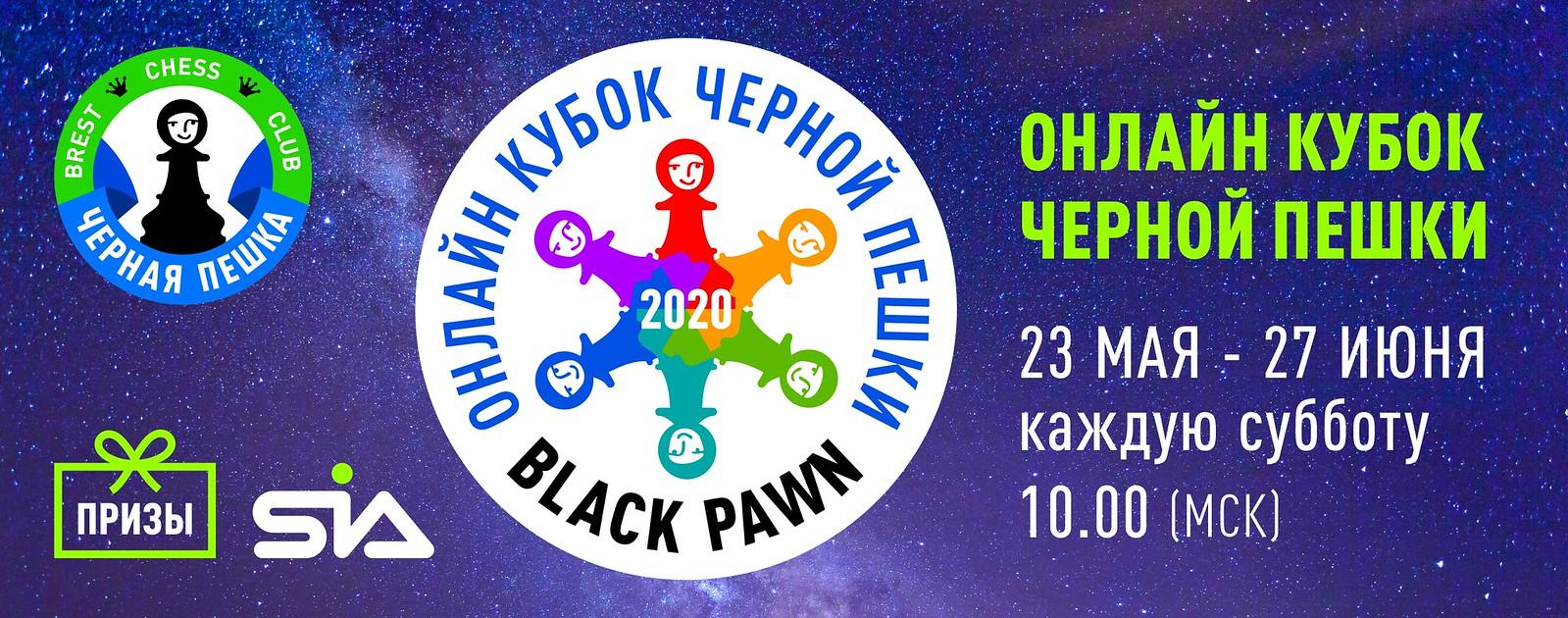 Онлайн Кубок Черной Пешки 2020 2