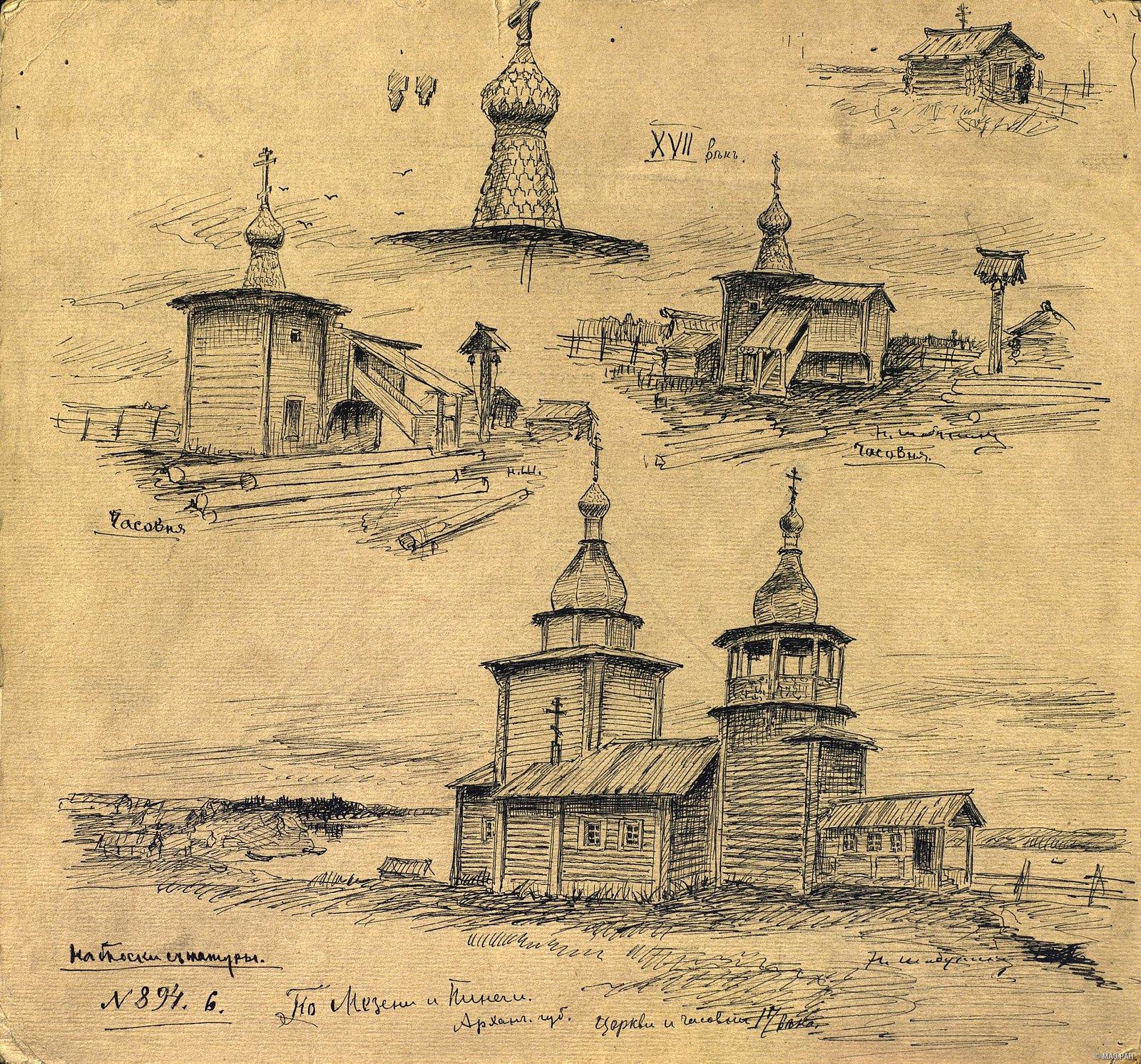 Две часовни и церковь