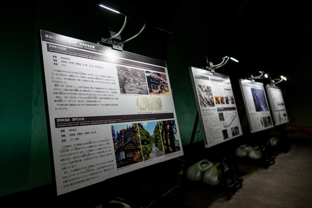 清津峡の渓谷について解説したパネル