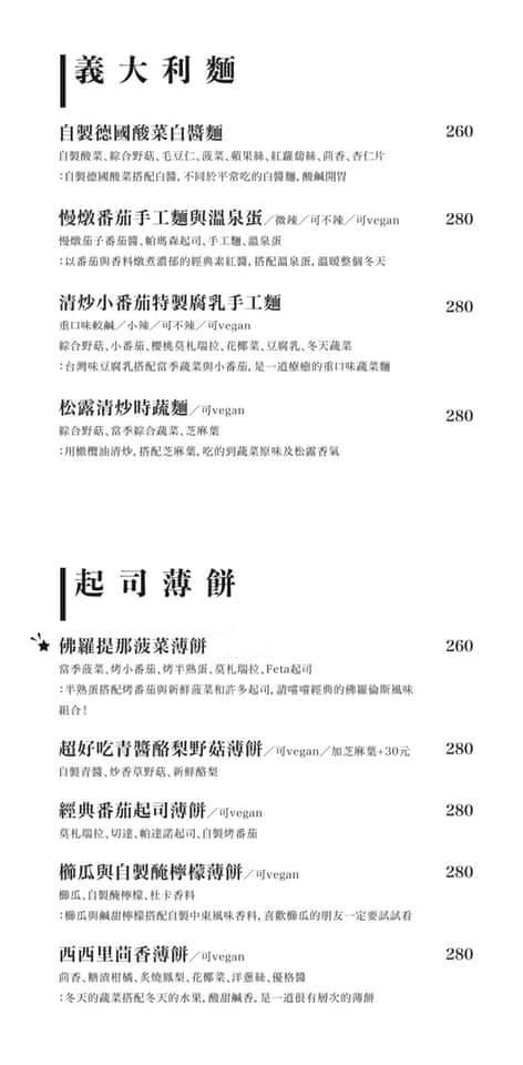 Enrich restaurant & cafe 台中素食菜單03