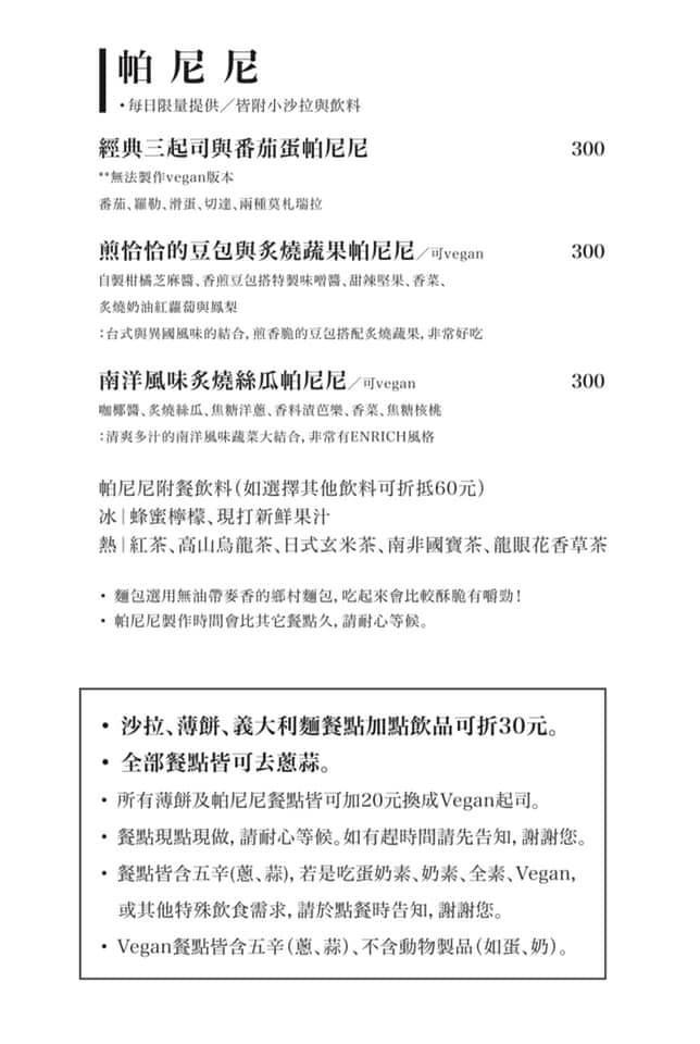 Enrich restaurant & cafe 台中素食菜單01