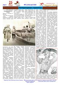 Май 2020г. №5(134) стр. 6