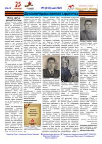 Май 2020г. №5(134) стр. 4