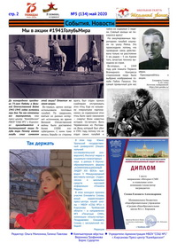 Май 2020г. №5(134) стр. 2