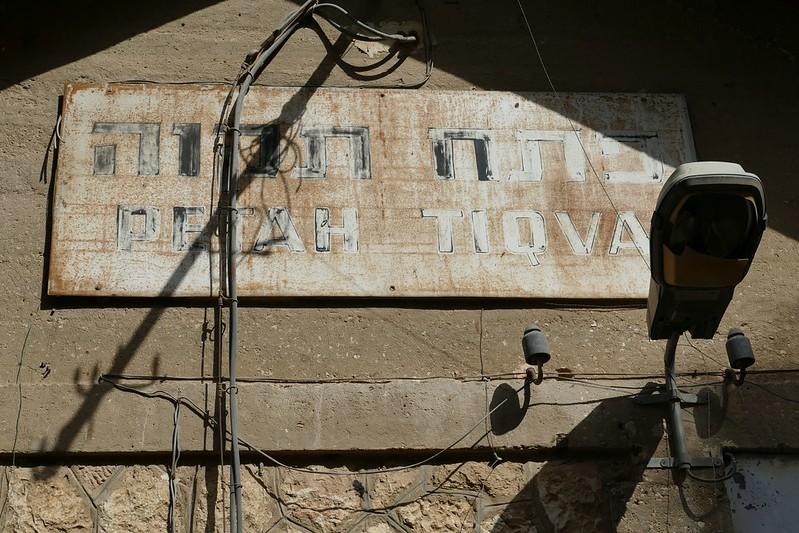 Petah-Tikva-old-RW-station-66