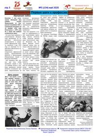 Май 2020г. №5(134) стр. 5