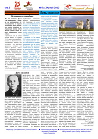 Май 2020г. №5(134) стр. 3