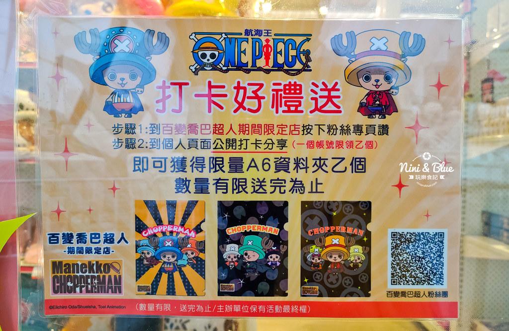 百變喬巴超人期間限定店 台中草悟廣場32
