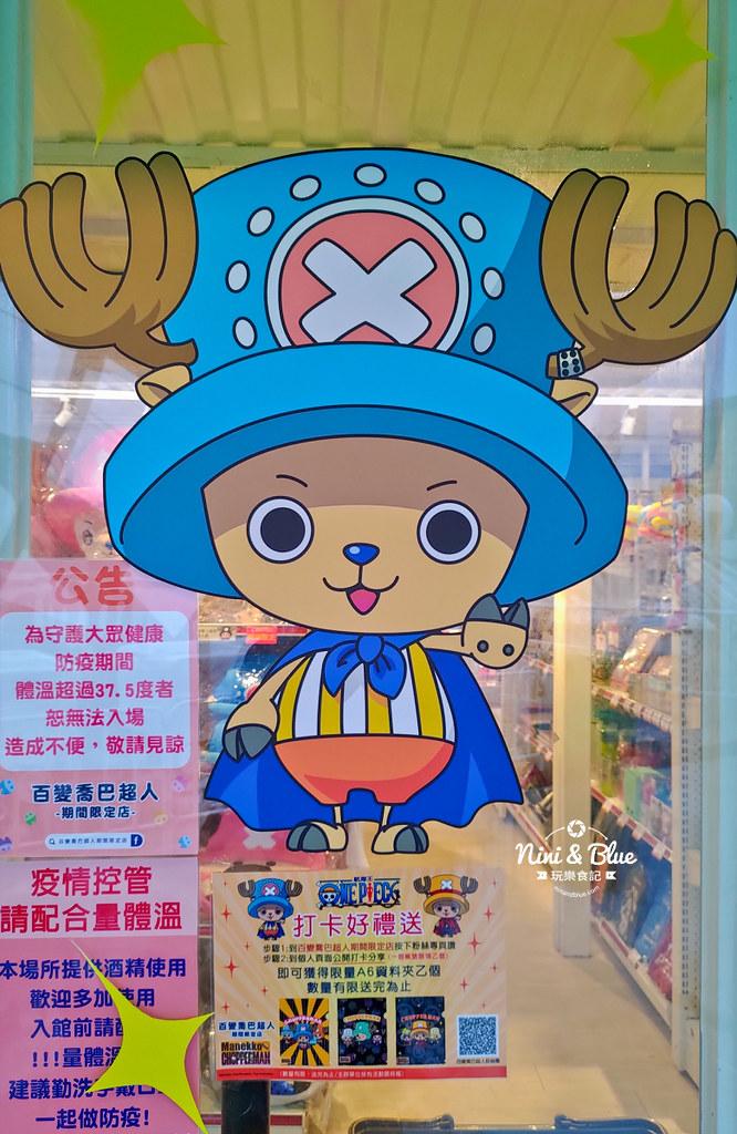 百變喬巴超人期間限定店 台中草悟廣場07