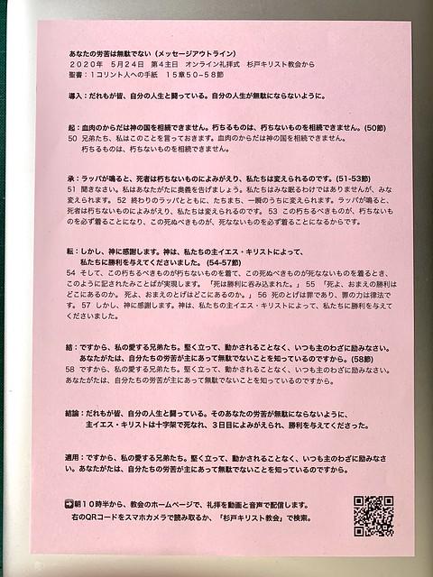 メッセージアウトライン2020-05-24