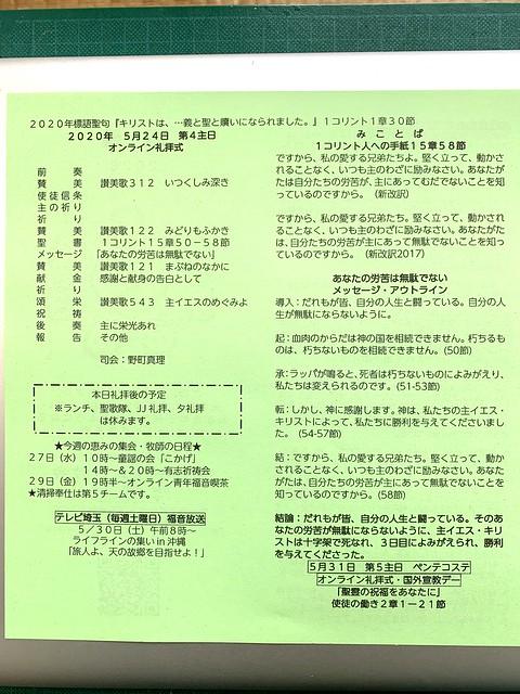 週報2020-05-24