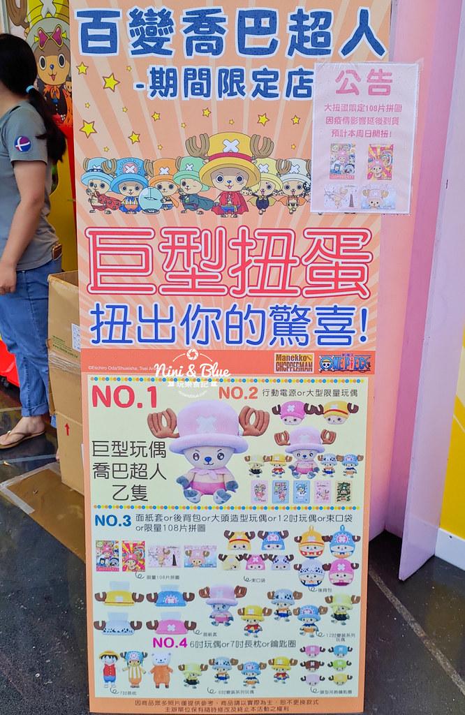 百變喬巴超人期間限定店 台中草悟廣場06