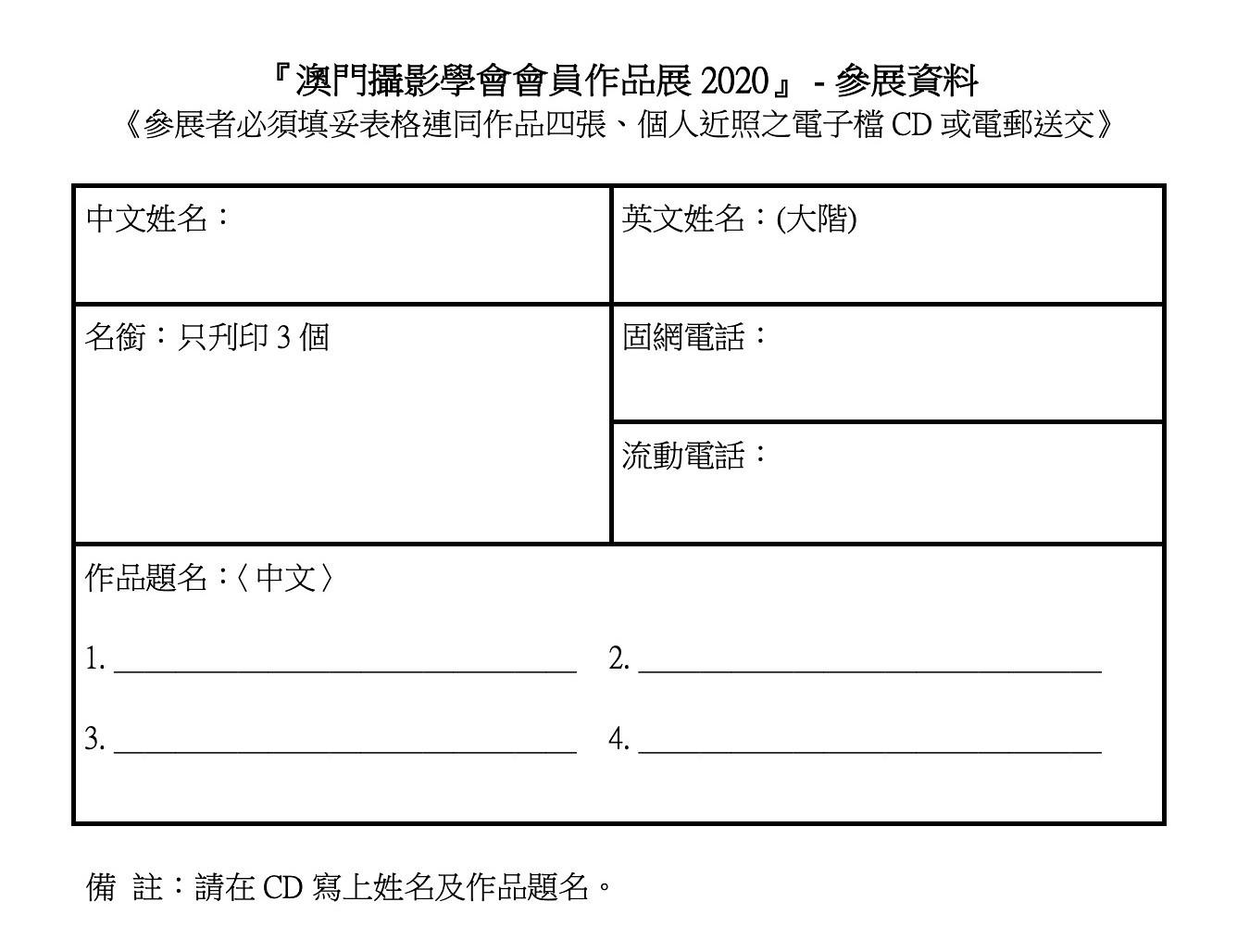 2020會員作品展參展章程_修訂 2