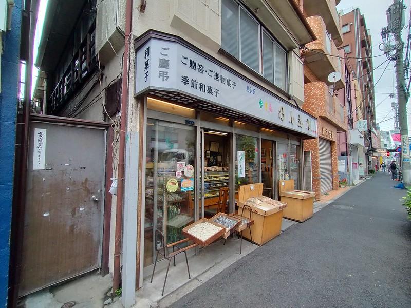 東尾久 和菓子