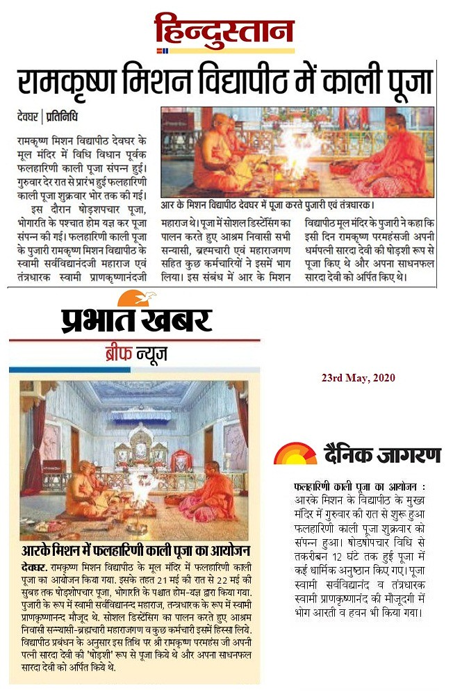 News Clippings - Phalaharini Kali Puja - 23.05.2020