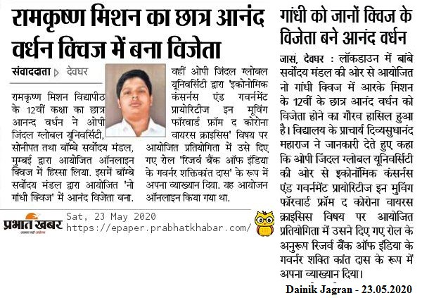 News Clippings - Anand Vardhan - 23.05.2020