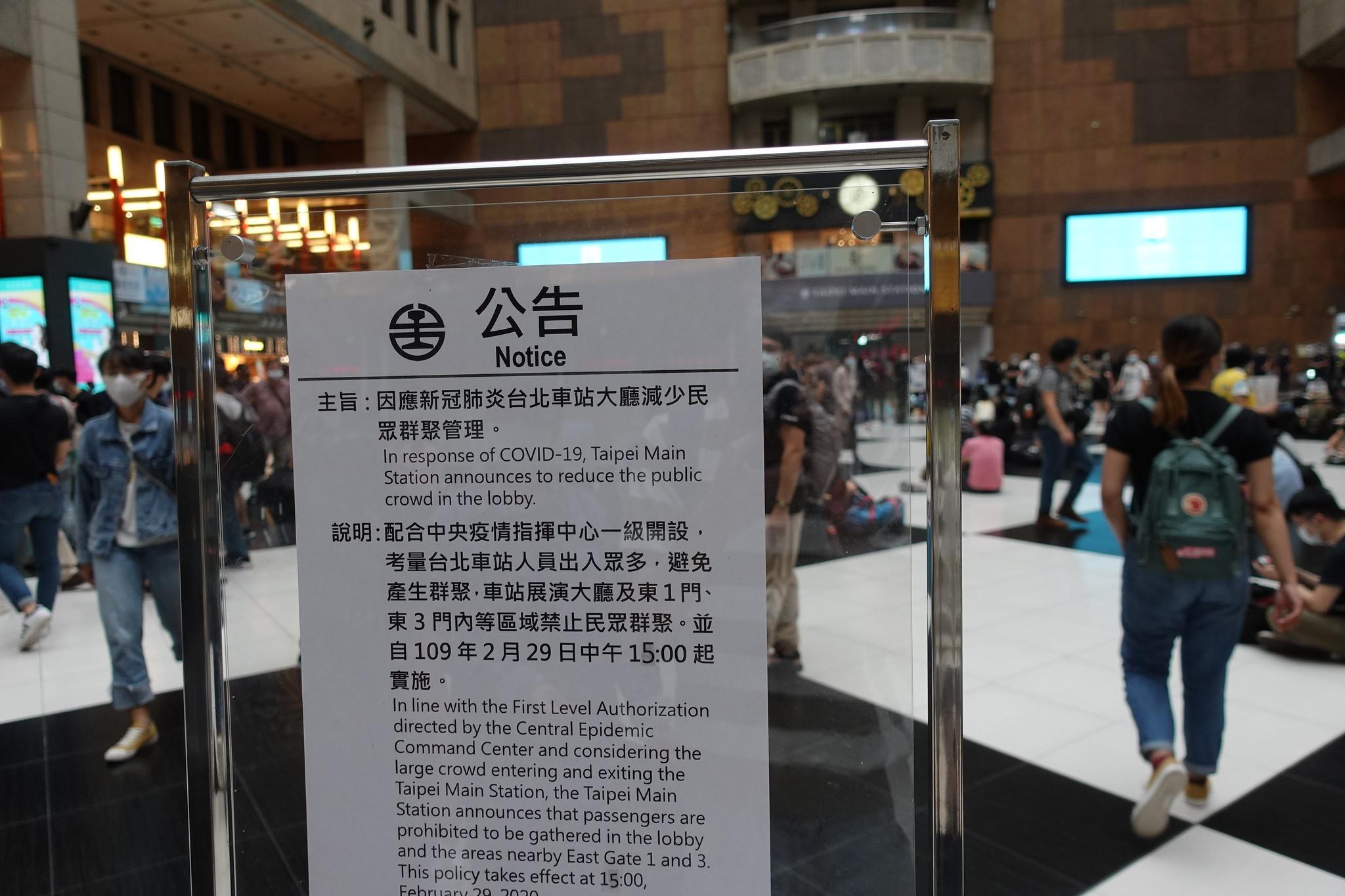 台鐵禁止群聚的公告。(攝影:張智琦)