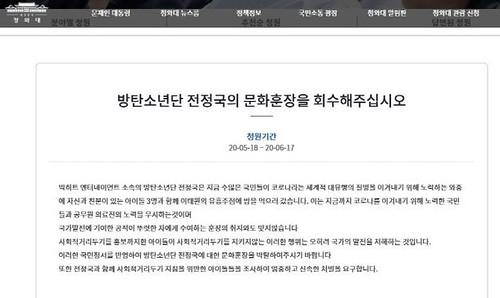 1589914856-jungkook-petition