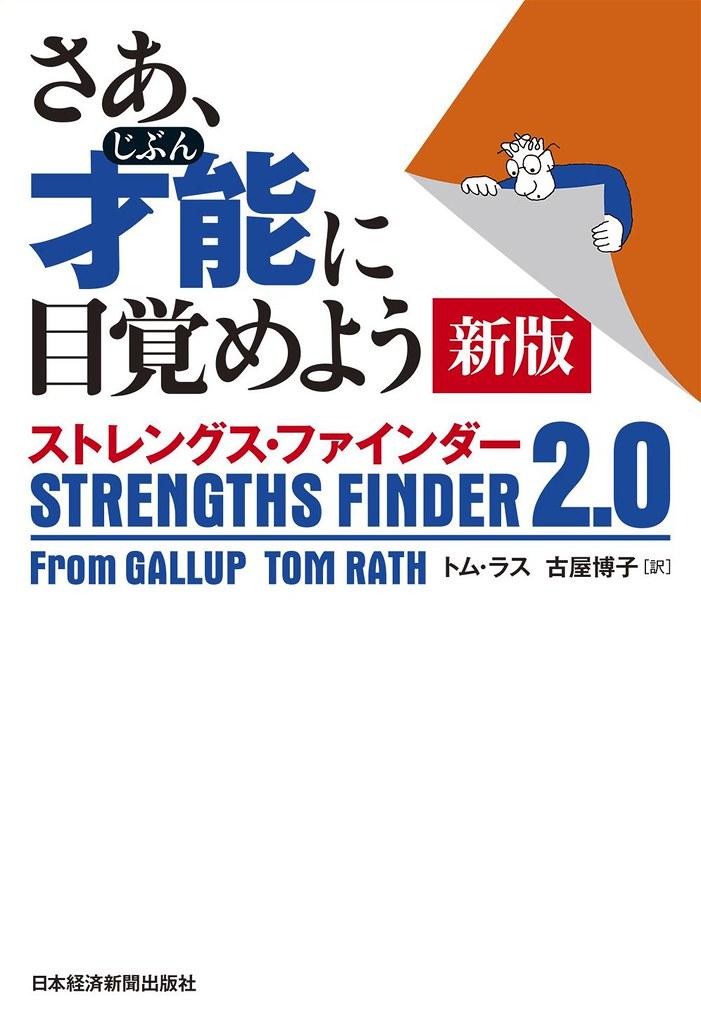 客観的な自分の強みを知るということ ストレングス・ファインダー