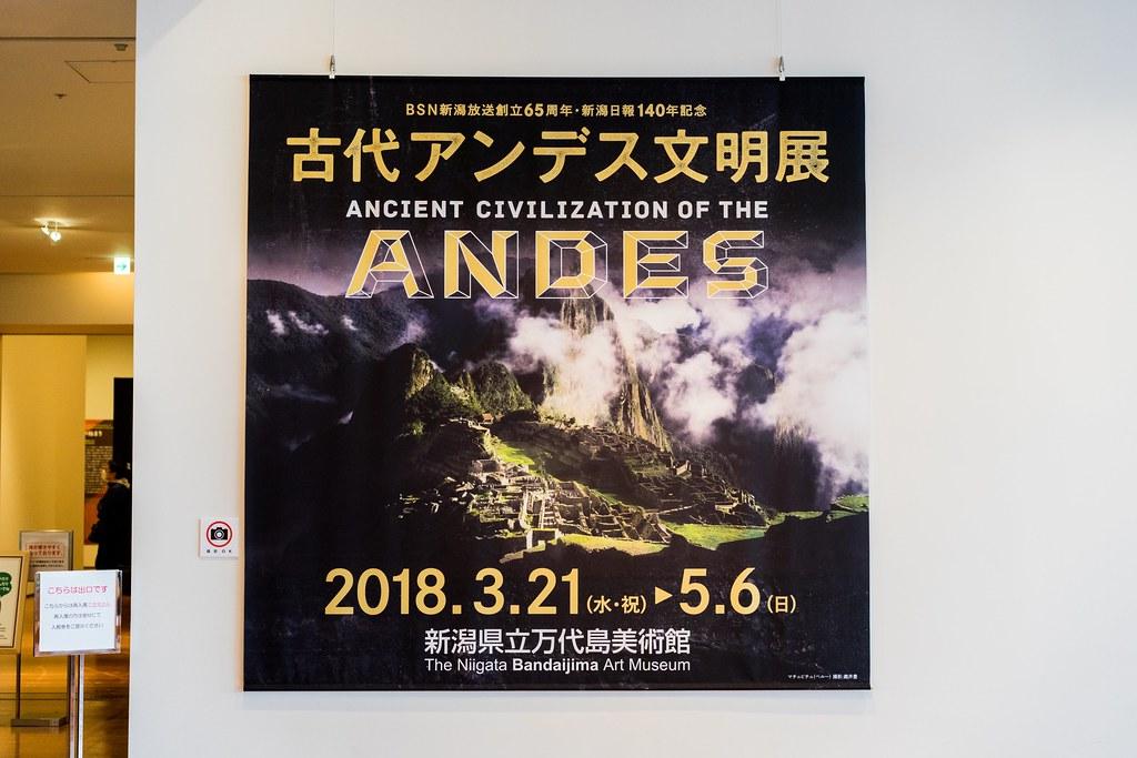 古代アンデス文明展 新潟県立万代島美術館
