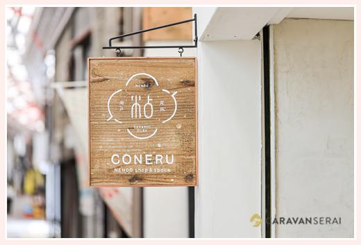 陶芸用粘土(オーブン陶土)販売専門店「CONERU」さま 看板・ロゴ