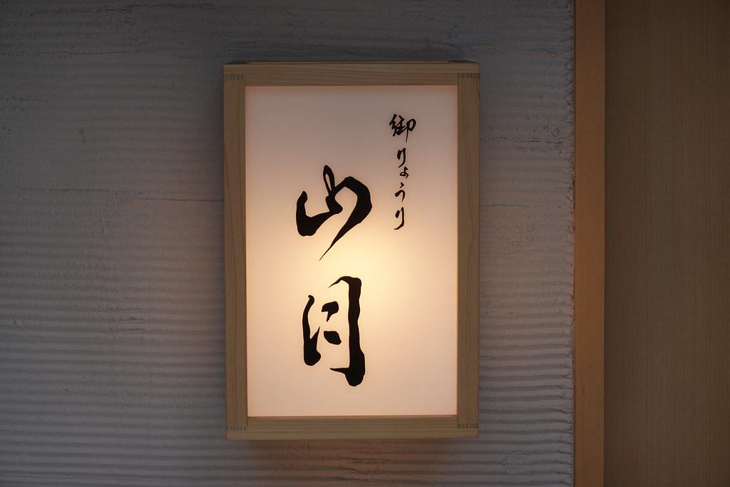 山月(桜台)