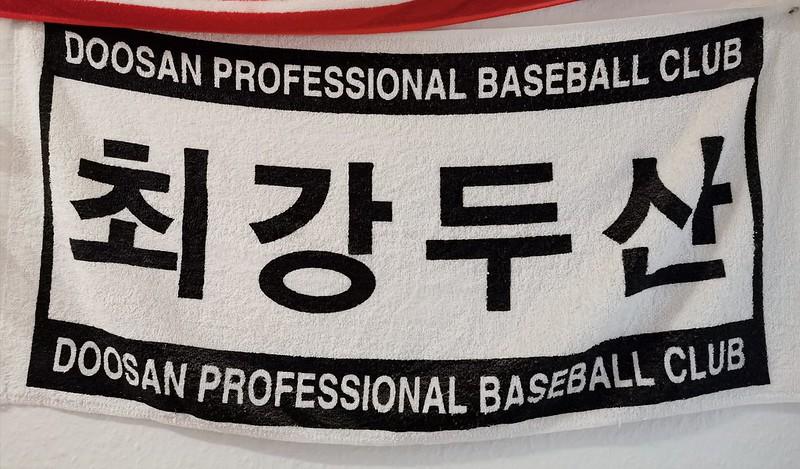 Doosan Professional Baseball Club