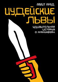 Maria Zaikina, illustration and cover design of Lions of Judaea by Amit Arad, russian edition, publishing house Knizhniki
