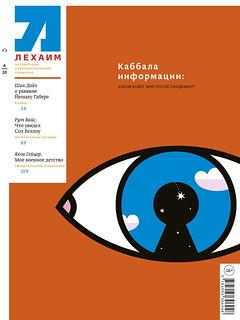 Maria Zaikina, cover for Lechaim magazine #338 (Moscow)
