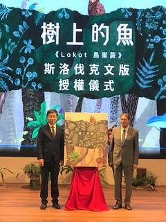 林務局長林華慶(左)正式與斯洛伐斯洛伐克經濟文化辦事處共同簽署「森林文化出版品交流合作意向書」。