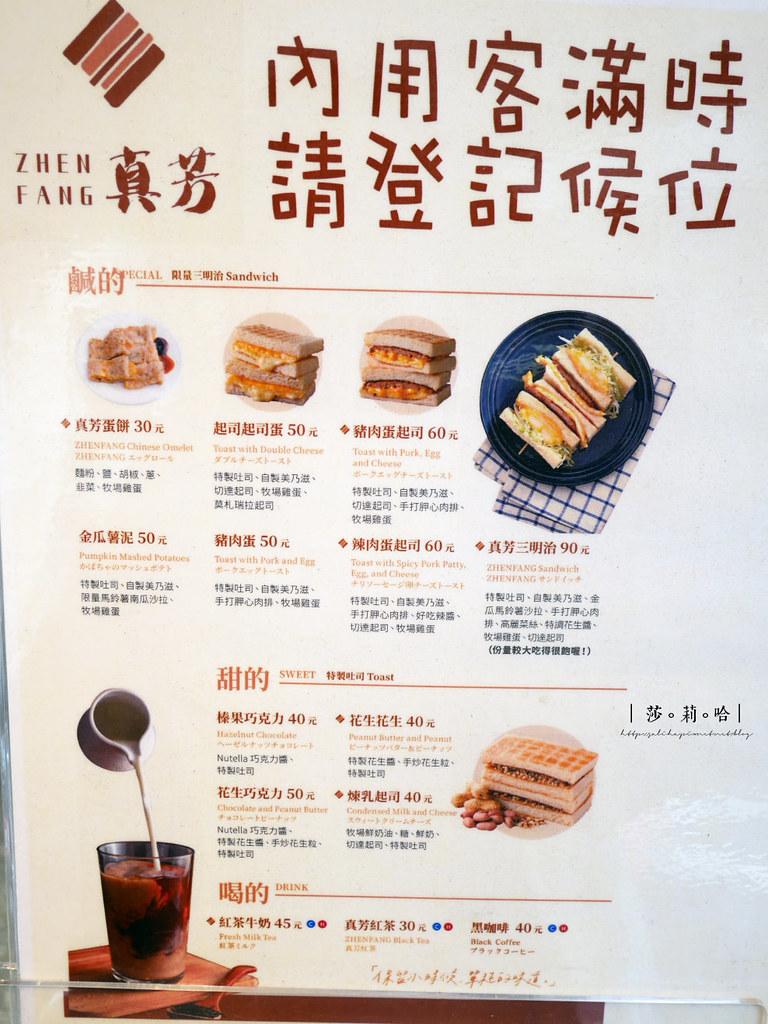 台北十大必吃早餐早午餐店真芳碳烤吐司紅茶牛奶人氣排隊美食 (2)
