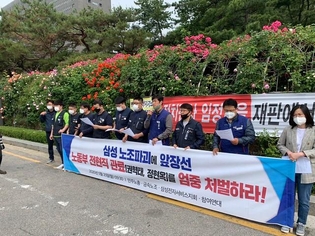 2020525_기자회견_삼성노조파괴에 앞장 선 노동부 전현직 관료 엄중처벌촉구 기자회견
