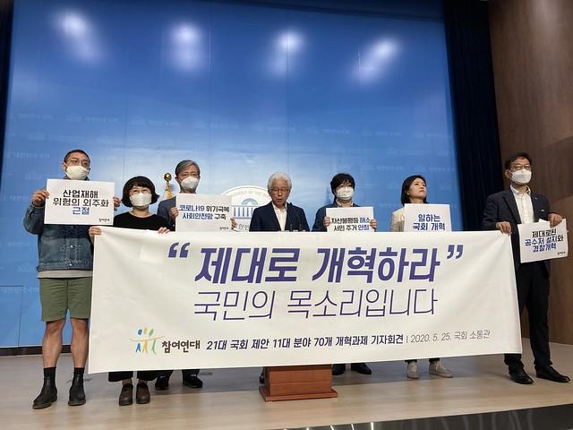 20200525_기자회견_21대국회입법정책과제(5)