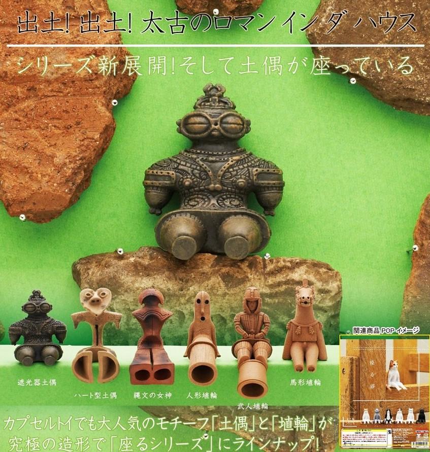 超人氣古文物也在坐著系列登場~奇譚俱樂部「坐著的土偶與埴輪」轉蛋(座る土偶と埴輪)全六款