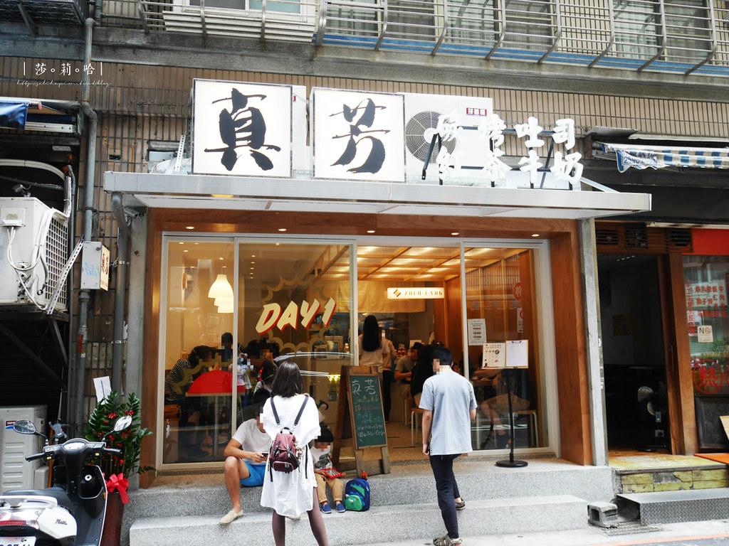 台北十大必吃早餐早午餐店真芳碳烤吐司紅茶牛奶人氣排隊美食 (1)
