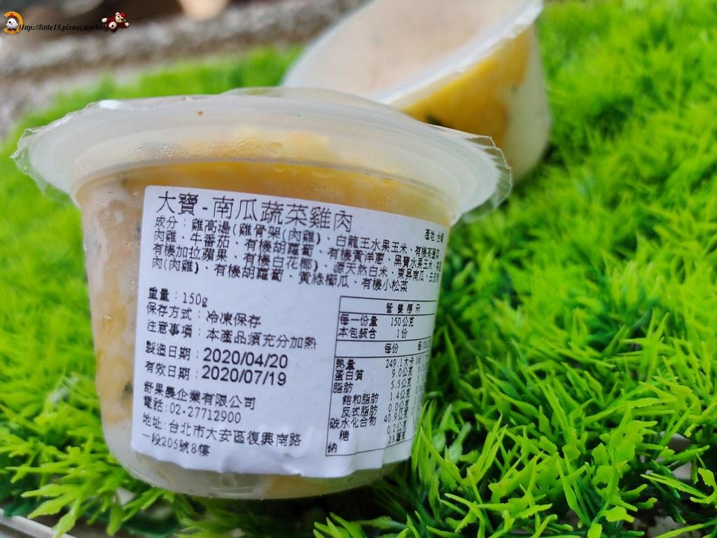 南瓜蔬菜雞肉寶寶粥