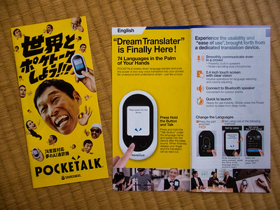 Nihon_arekore_02133_Dreamy_Translater_2_100_cl