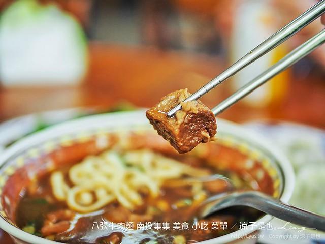 八張牛肉麵 南投集集 美食 小吃 菜單