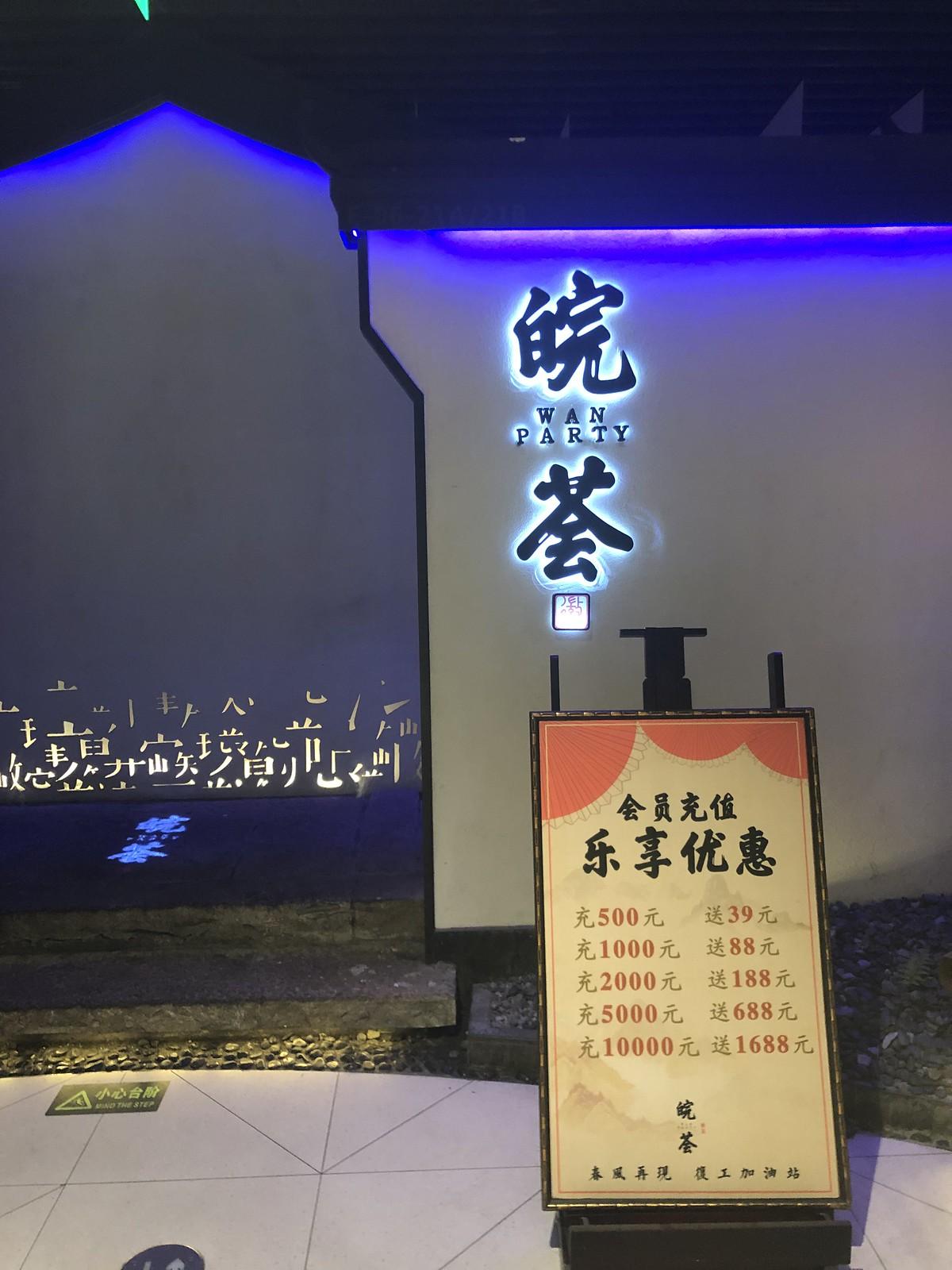 wan-hui-1