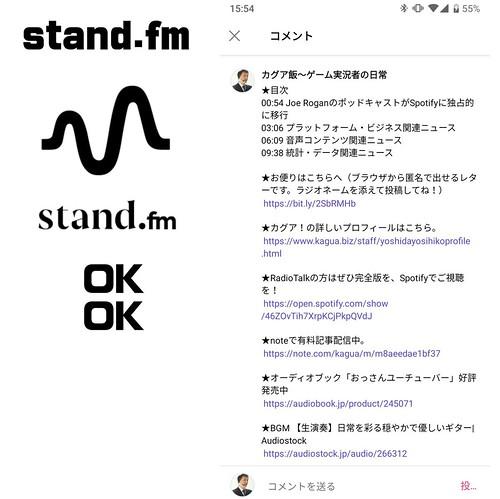 stand.fm