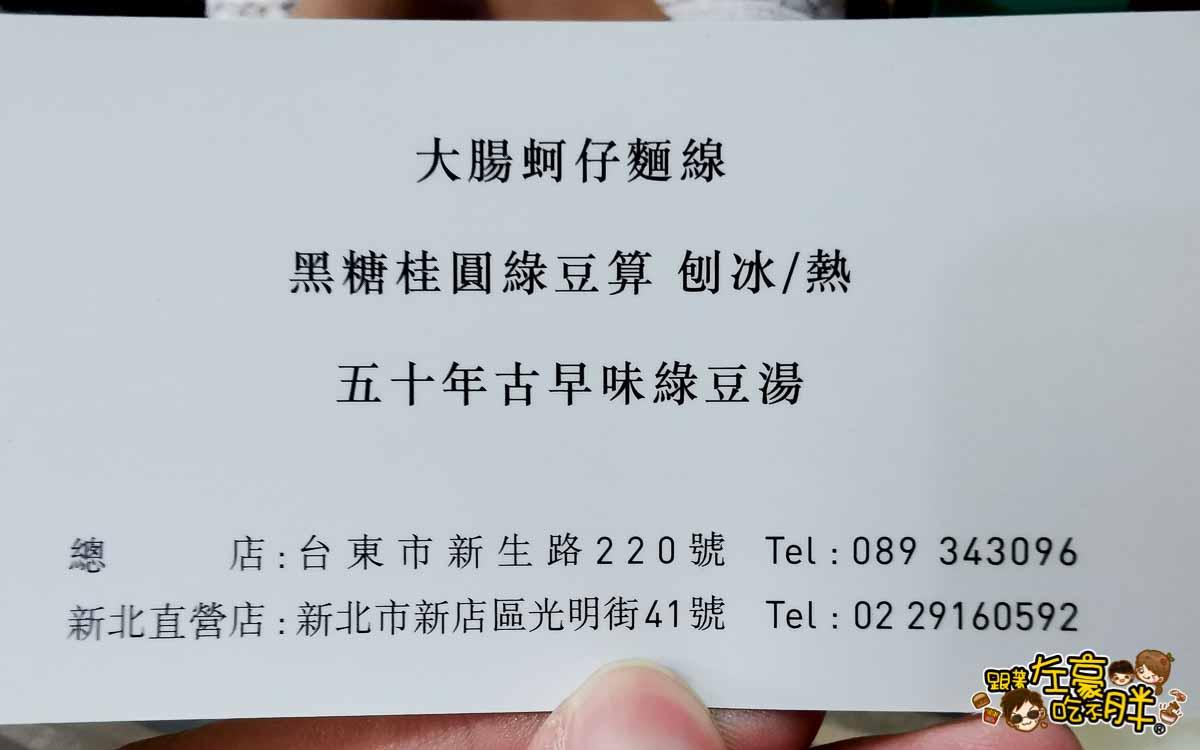 台東美食 客來吃樂 大腸蚵仔麵線綠豆算-11
