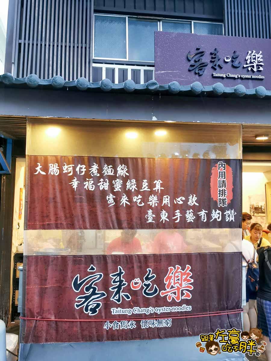 台東美食 客來吃樂 大腸蚵仔麵線綠豆算-2
