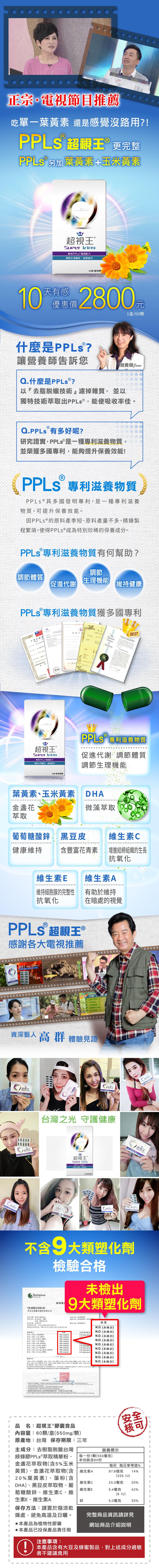 PPLs®超視王60入-01