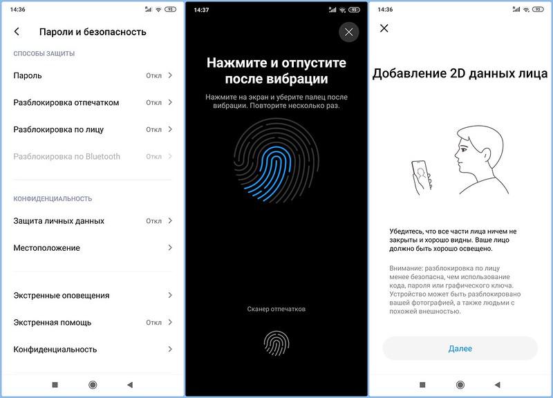 Xiaomi как бы намекает о будущей работе сканера