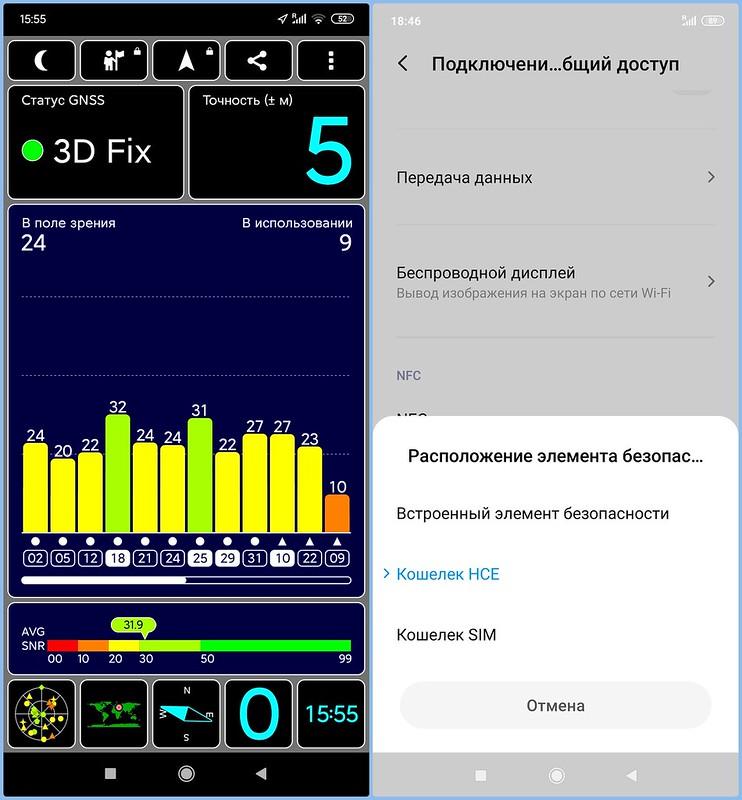 GPS и NFC