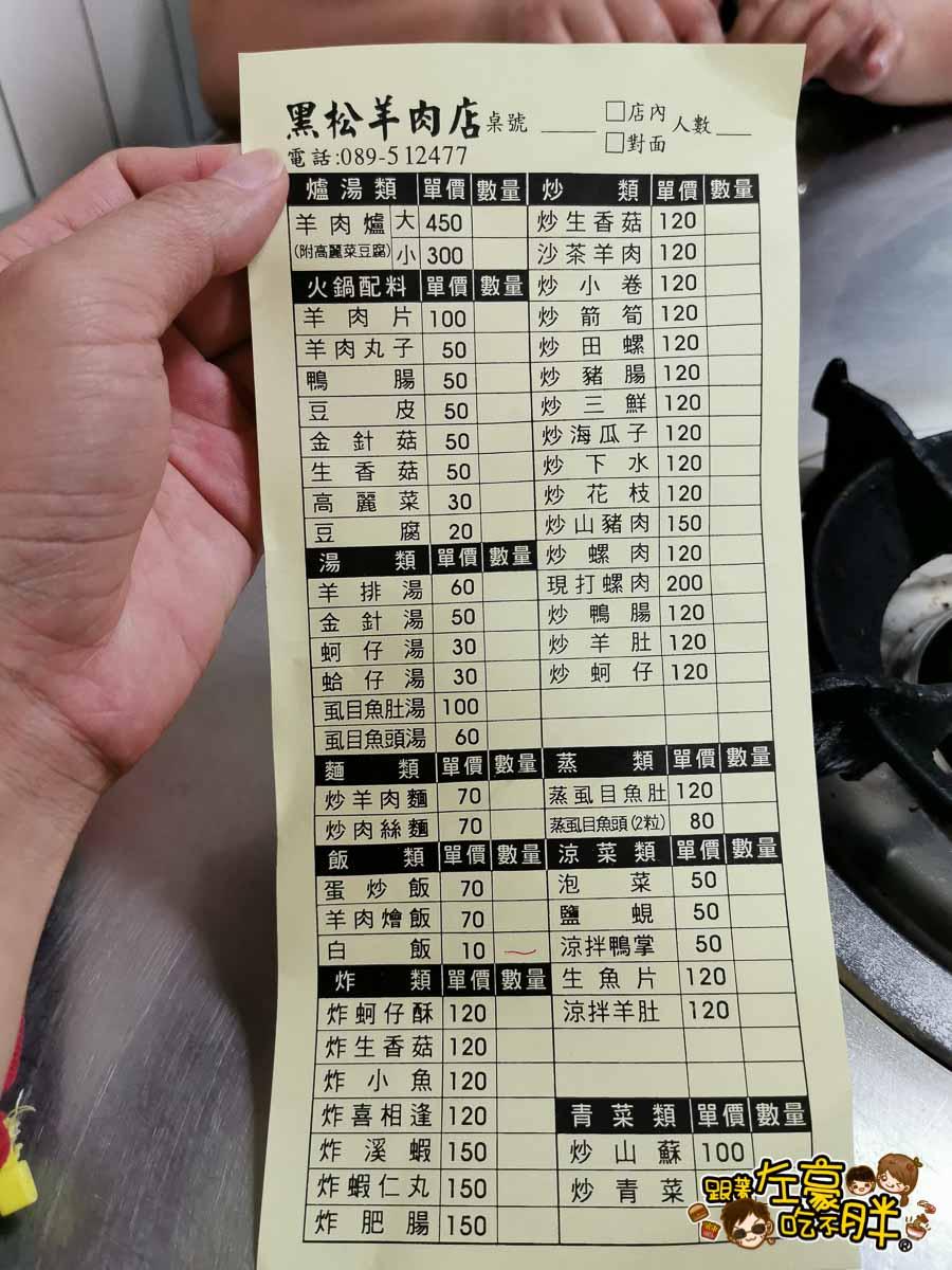 台東美食 知本美食黑松羊肉爐 -9