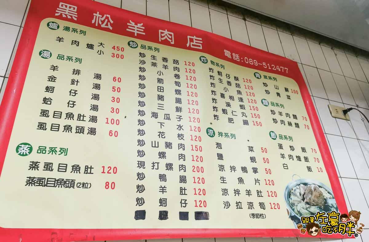 台東美食 知本美食黑松羊肉爐 -8